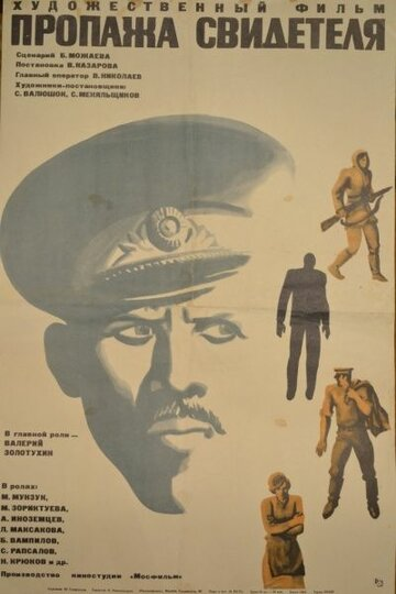 Пропажа свидетеля (1972)