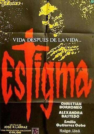 Стигмат (1980)