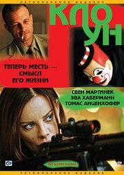 Клоун (2005)