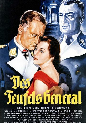 Генерал дьявола 1955