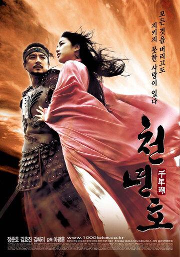 Легенда озера духов (2003)