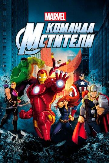 Сериал Команда «Мстители» / Avengers Assemble (сезон 1) смотреть онлайн