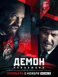Демон революции (2017)