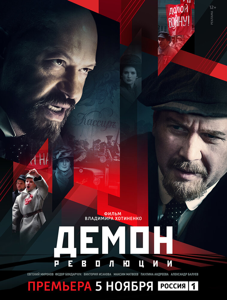 Демон революции (сериал 2017 – ...)