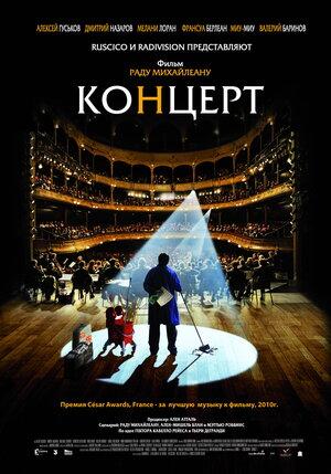 Концерт (2009)