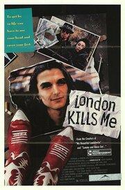 Лондон убивает меня (1991)