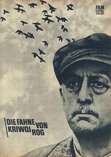 Знамя Кривого Рога (1967)