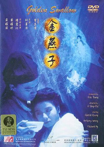 Золотая канарейка (1987)
