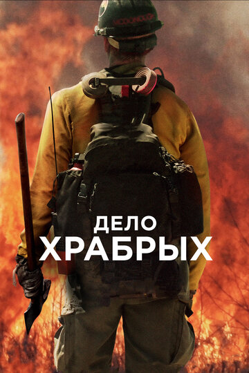 Дело храбрых / Гранитная гора