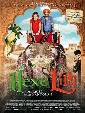Фильм Лили – настоящая ведьма: Путешествие в Мандолан