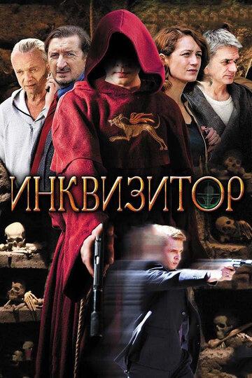 Инквизитор (сериал, 1 сезон) (2014) — отзывы и рейтинг фильма