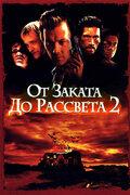 От заката до рассвета 2: Кровавые деньги из Техаса (1998)