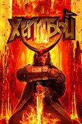 Хеллбой (Hellboy)