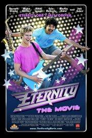 Вечность (2014)
