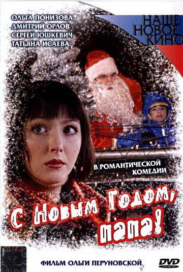 С Новым годом, папа! (S Novym godom, papa!)