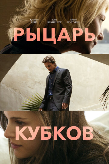 ������ ������ (Knight of Cups)