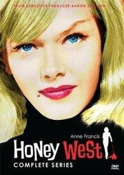 Хани Вест (1965)