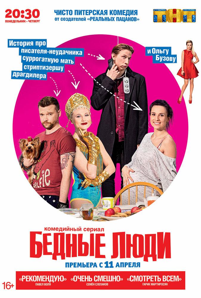 Сериал Бедные люди все серии (2016) смотреть онлайн HD 720