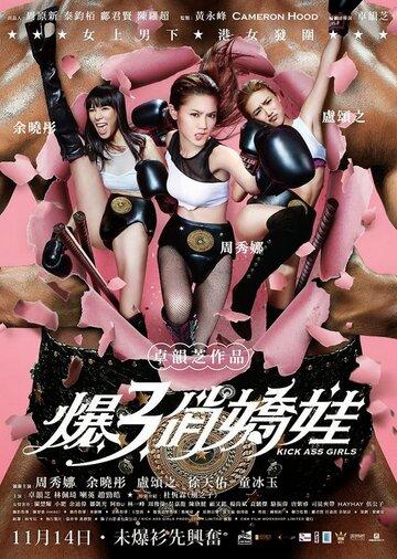 Боевые девчонки 2013