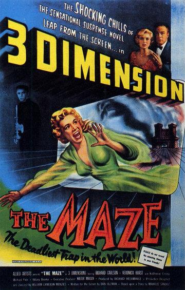 Лабиринт (1953)
