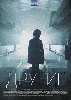 Другие сериал 2019 Россия смотреть бесплатно