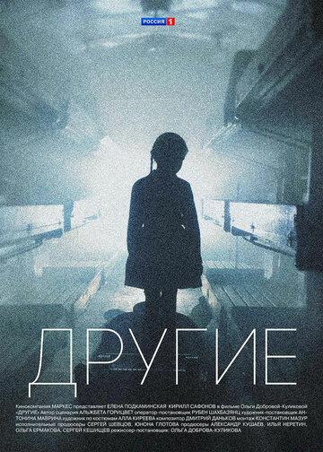 Другие (2019) сериал