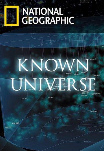 Известная Вселенная 2009
