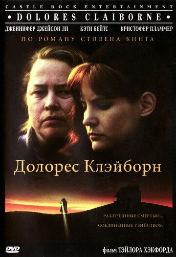 Долорес Клэйборн 1995