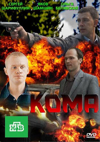 Кома 2013 | МоеКино