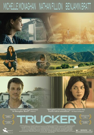 Дальнобойщица (2009)