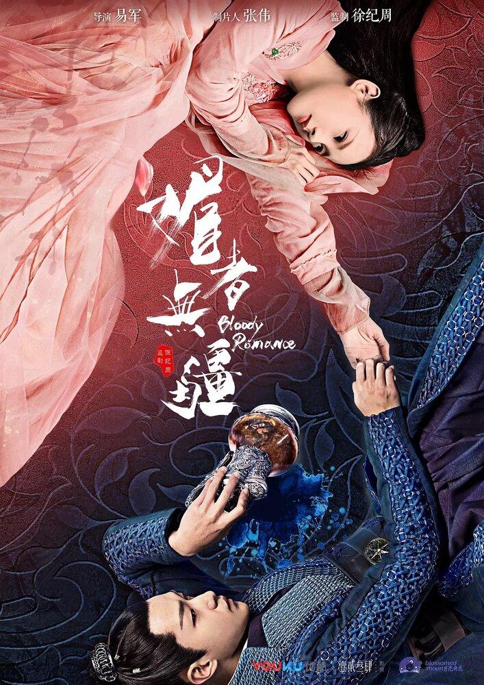1152473 - Кровавый роман ✦ 2018 ✦ Китай