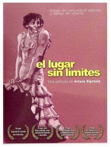 Место без границ (1978)