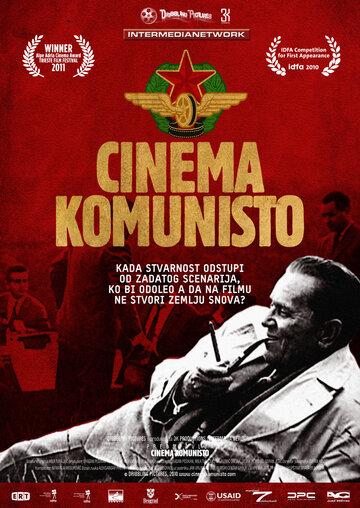 Синема Коммунисто