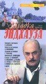 Загадка Эндхауза (1990) — отзывы и рейтинг фильма