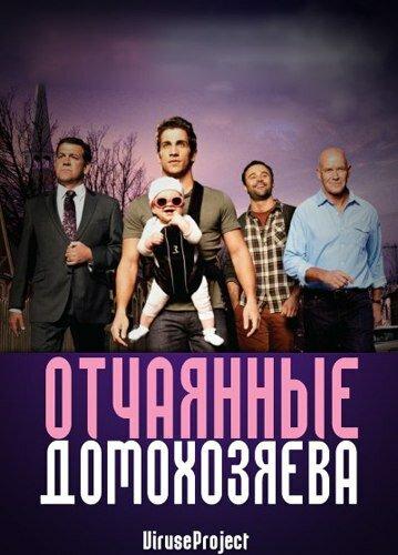 Сериал Отчаянные домохозяева / House Husbands (сезон 2) смотреть онлайн