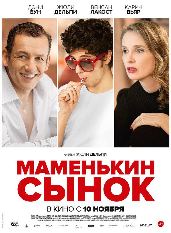 Отзывы к фильму – Маменькин сынок (2015)