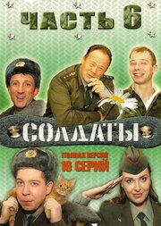 Солдаты 6 (2006)