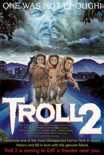 Смотреть онлайн Тролль 2 (видео)