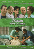 Общая терапия (2008)