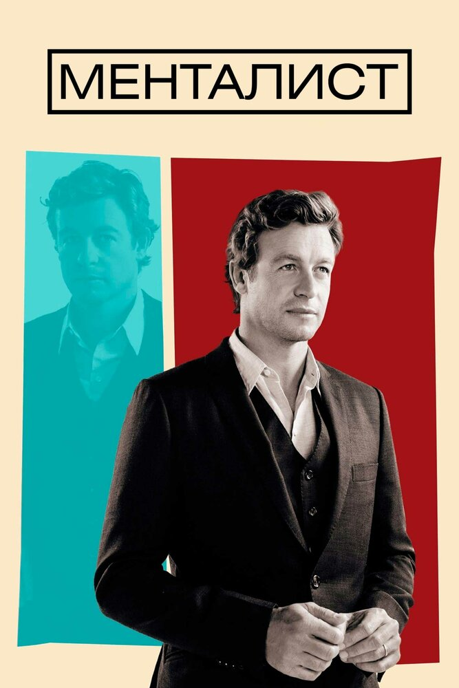 ������ ��������� / The Mentalist 6 ����� ������