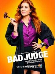 Смотреть онлайн Плохая судья