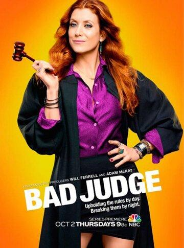 Плохая судья / Bad Judge. 2014г.