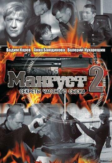 Мангуст 2 (2005) полный фильм онлайн