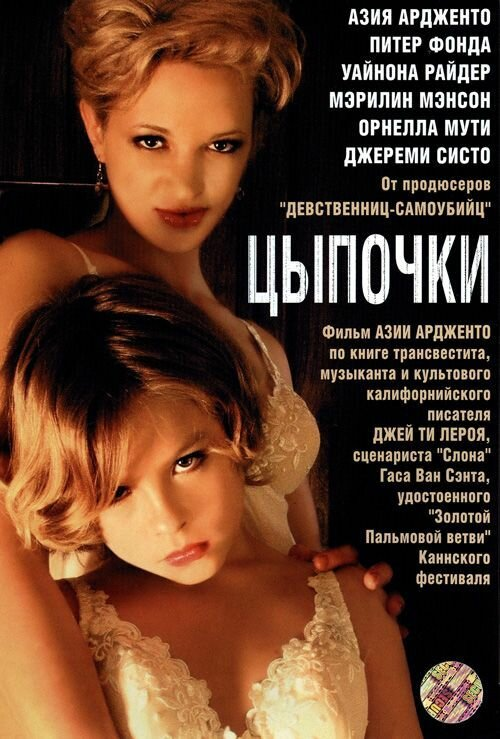 Цыпочки / The Heart Is Deceitful Above All Things (2004)