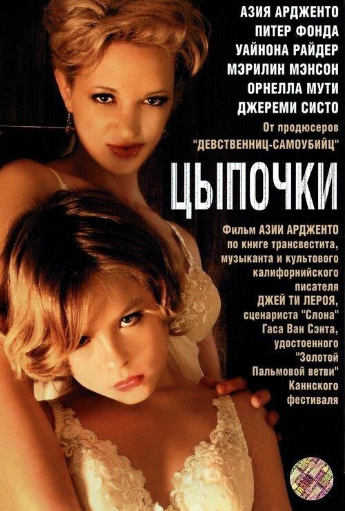 Цыпочки фильм 2004 скачать торрент