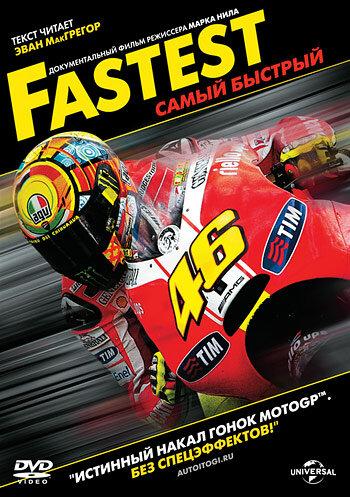 Самый быстрый (2011)