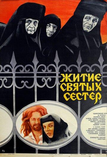 Житие святых сестер (1981) полный фильм онлайн