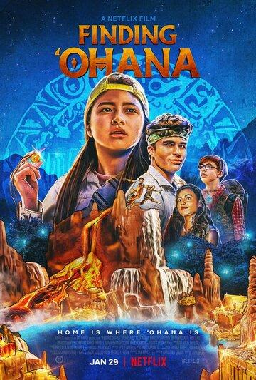 Охана: В поисках сокровища 2021 | МоеКино