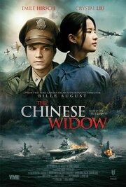 Смотреть онлайн Китайская вдова