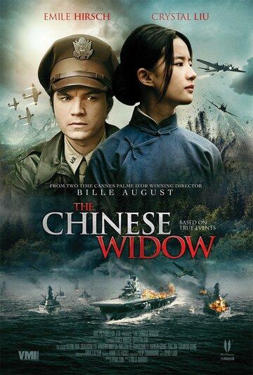 Китайская вдова